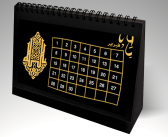 North American Islamic Calendar 2018