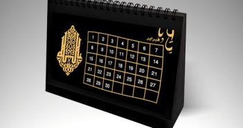 North American Islamic Calendar 2015