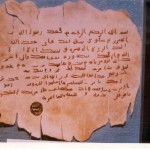 A letter from Prophet Muhammad (Peace be upon him) to one of the Arab rulers.