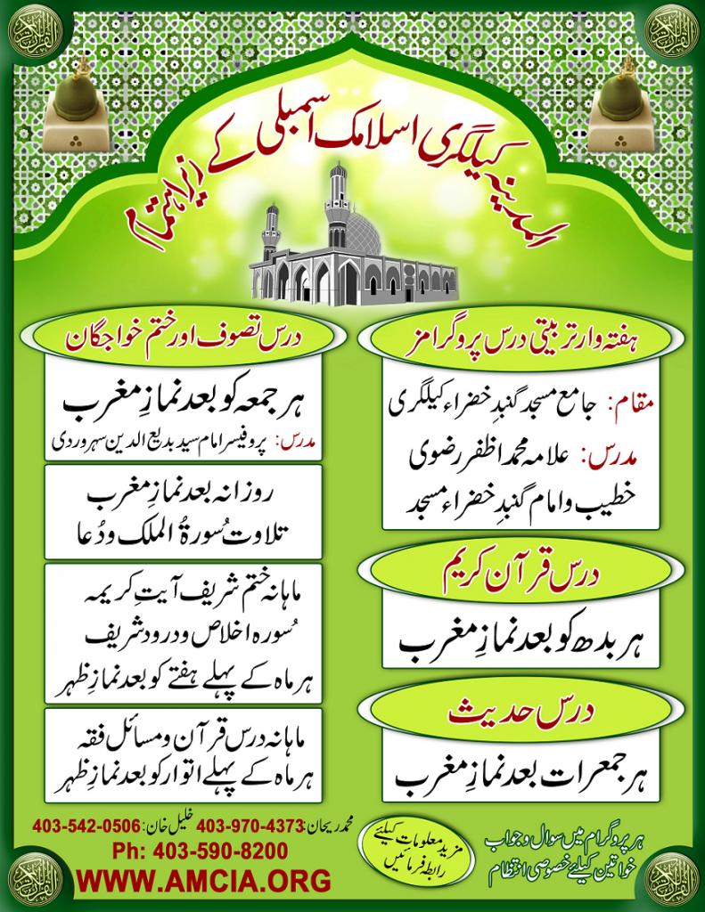 AMCIA Programs