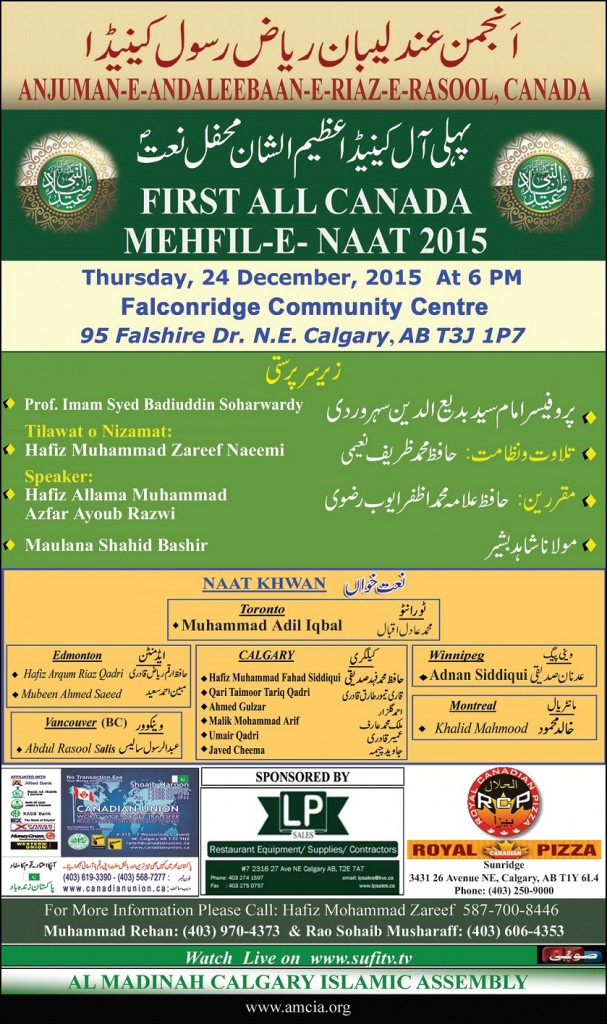 Milad-Shareef-1437-All-Canada-Mehfil-e-Naat-Calgary