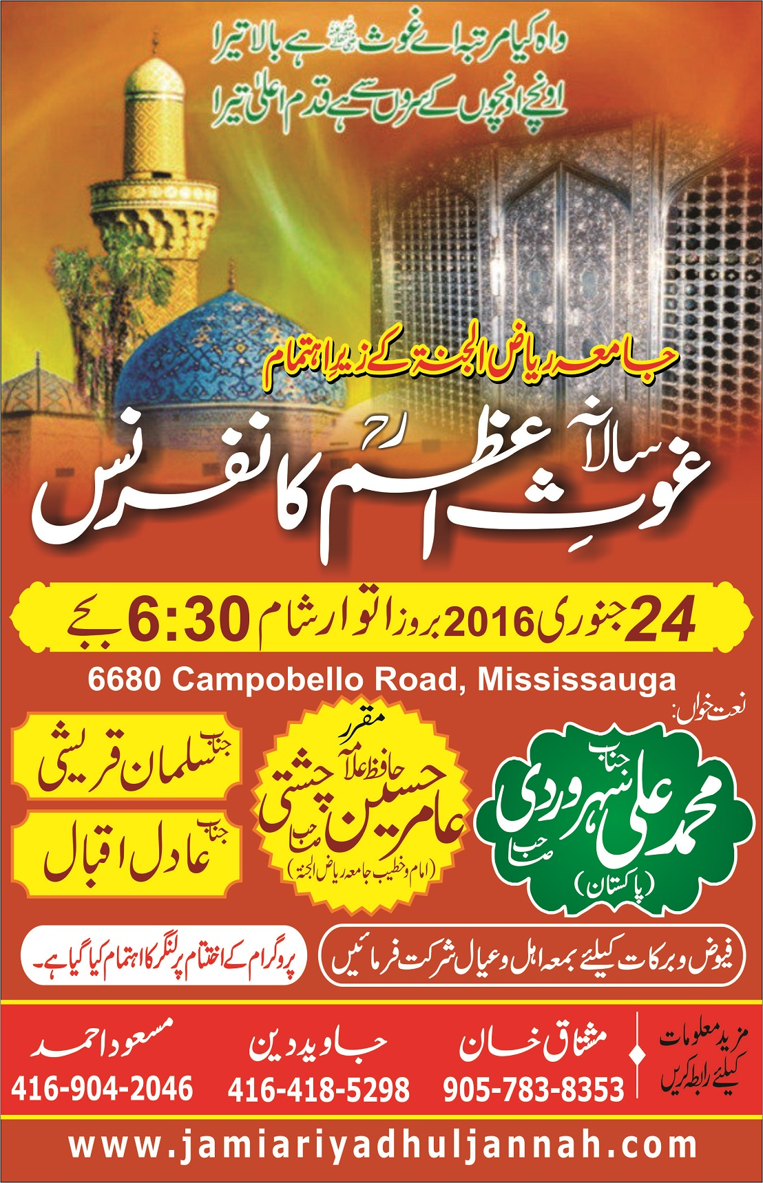 Ghous-e-Azam-Conference-JRJ-Mississauga-January-24-2016