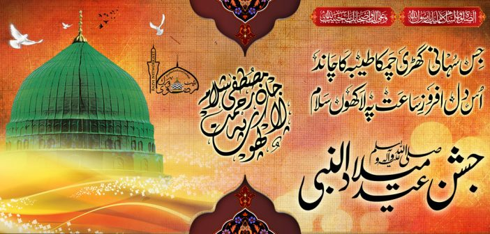 Eid Milad-un-Nabi ﷺ Programs across Canada – 1439 (2017)