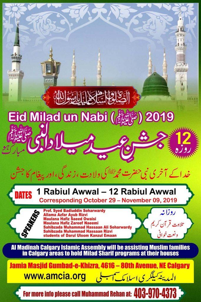 12-Daily-Eid-Milad-un-Nabi-S-Programs-1441-Calgary-Jamia-Masjid-Gumbad-e-Khizra