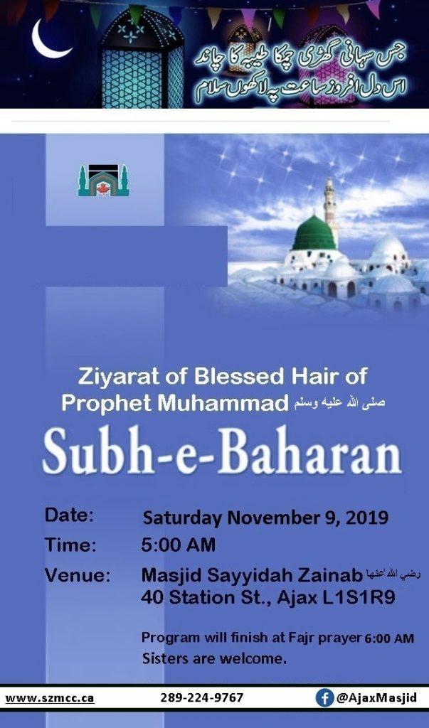 12th-Rabi-ul-Awwal-Subh-e-Baharan-1441-Masjid-Sayyidah-Zainab-A