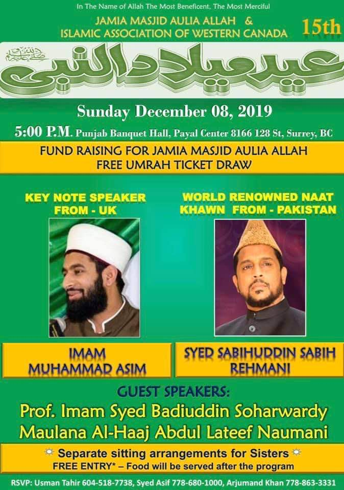 15th-Annual-Eid-Milad-un-Nabi-S-Conference-1441-Masjid-Aulia-Allah-Dec-08-2019