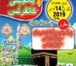 Seerat-un-Nabi-S-Unity-Conference-1441-Calgary-Nov-14-2019