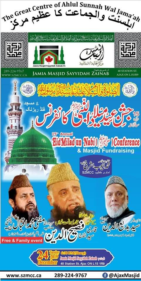 15th-Annual-International-Eid-Milad-un-Nabi-S-Conference-Ajax-December-24-2019