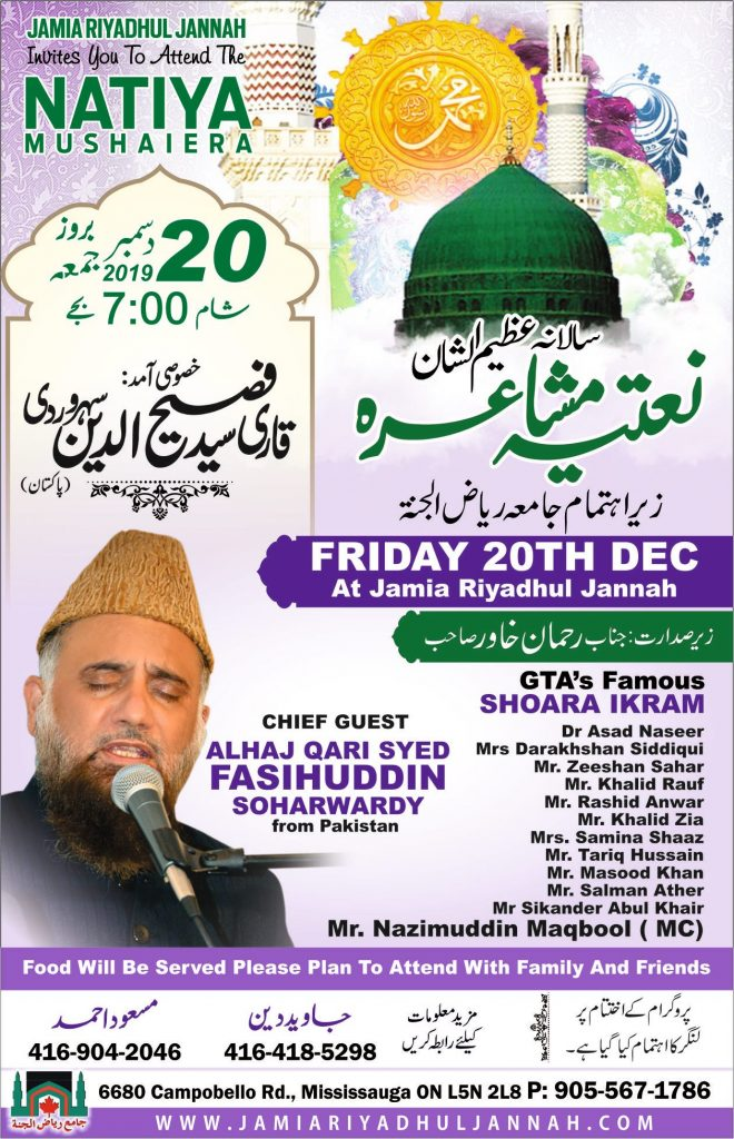 Annual-Naatiya-Mushaira-JRJ-Mississauga-December-20-2019