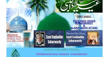 International-Seerat-un-Nabi-S-Conference-1441-Regina-December-26-2019