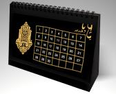 North American Islamic Calendar 2018