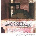 Mazar Mubarak Hazrat Abu Ubaidah Ibn Jarrah (May Allah be pleased with him) in the Central Jordan valley, Jordan
