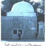 This is the Masjid Bilal Ibn Rabah in Bethlehem, Palestine