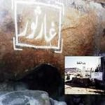 The Cave of Thor (Ghar-e-Thour) where Prophet Muhammad (peace be upon him) and his companion Hazrat Abu Bakr Al Siddiq stayed during the journey when they migrated from Makkah to Madinah. This cave is located in the suburbs of Makkah.