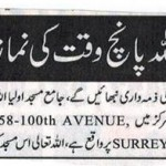Jamia-Masjid-Aulia-Allah-Surrey - Urdu Media Coverage