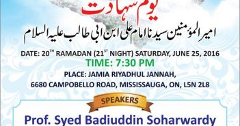 Imam-Ali-AS-Conference-June-25-2016-JRJ-Mississauga