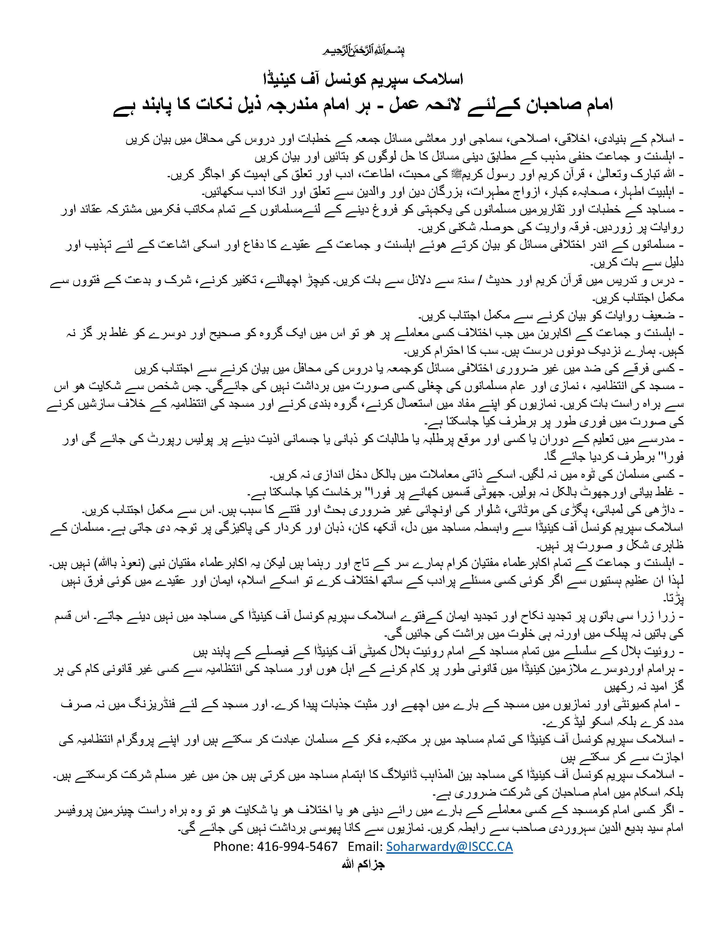 Code of Coduct (Urdu)